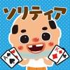 ちっちゃいおっさん ソリティア【公式アプリ】