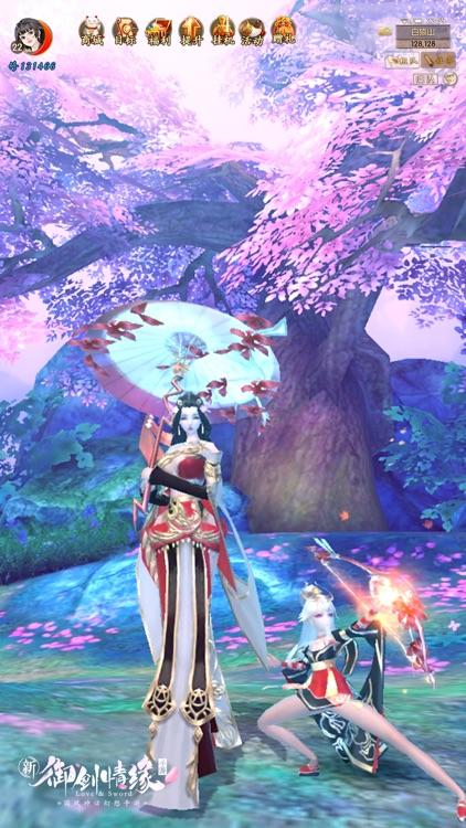 御剑情缘 官方正版 screenshot-9