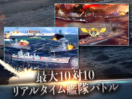 戦艦同盟 【10vs10 リアルタイム艦隊バトル】本格海戦のスクリーンショット2