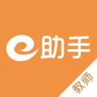 e助手(教师) icon