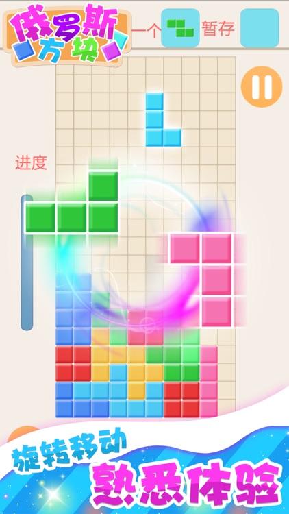 俄罗斯方块 - 2018新版单机游戏大全
