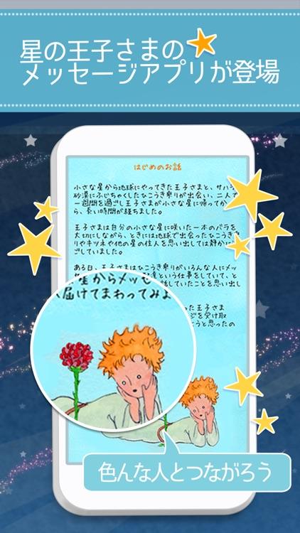 星の王子様メッセージ-知らない誰かと楽しくヒマつぶし