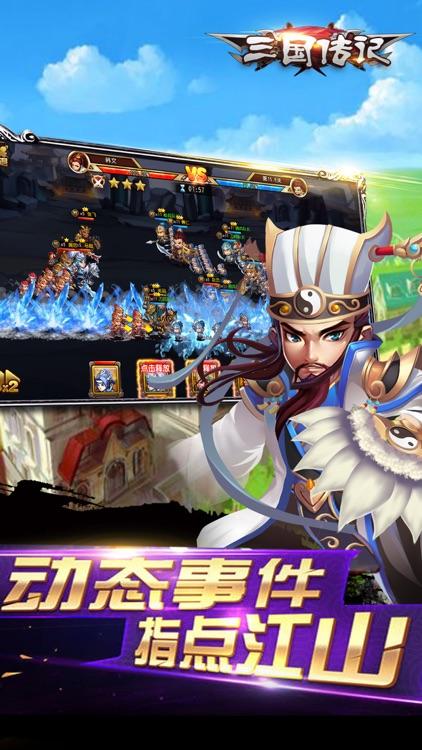 三国传记-经典策略挂机游戏 screenshot-3