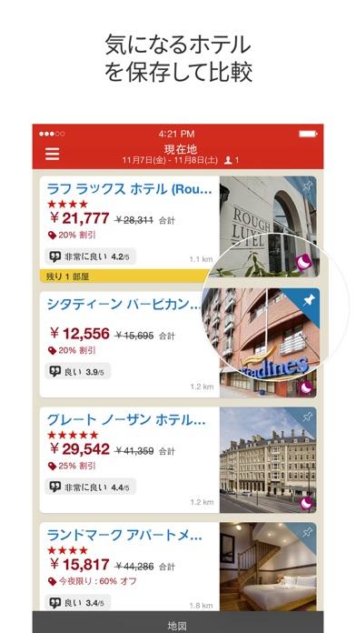 ホテルズドットコム - 国内・海外のホテルをお得に予約 ScreenShot1