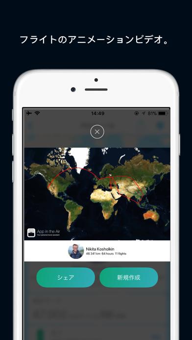 App in the Air ScreenShot5