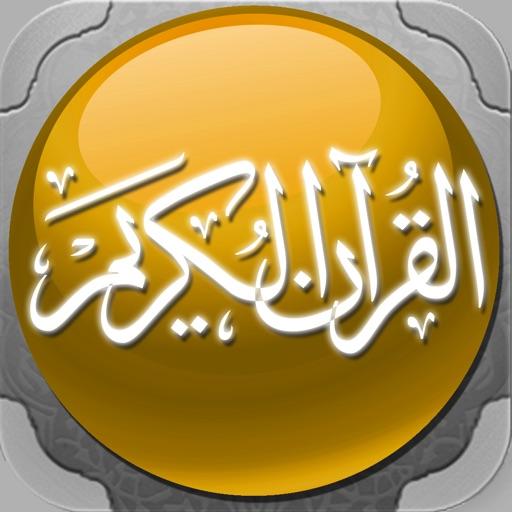 القران الكريم Al Quran Kareem