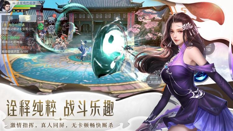 大唐无双:莽战传 screenshot-4