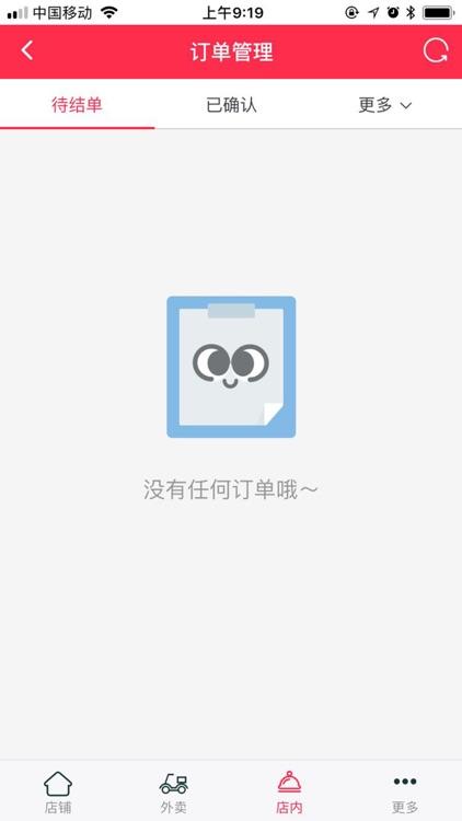 惠生活商户端 screenshot-4