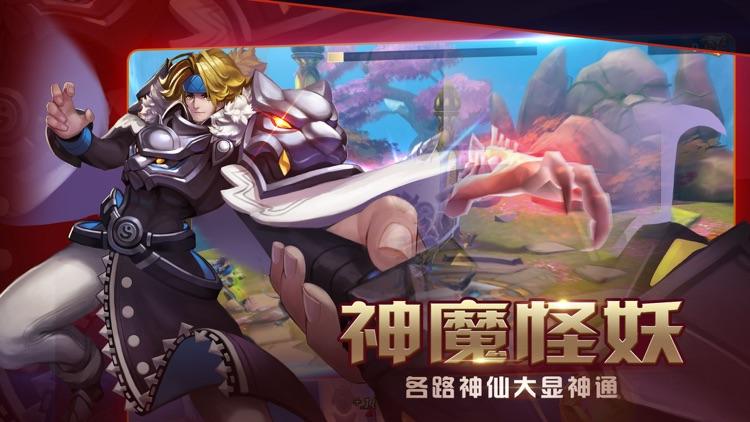 王者封神-传奇英雄守护者 screenshot-3