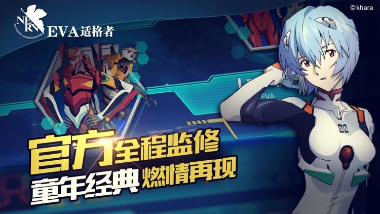 EVA适格者(中国版)