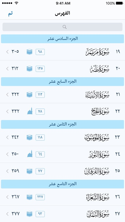 Quran Audio & Translation - القرآن الصوتي مع تفسير screenshot-4