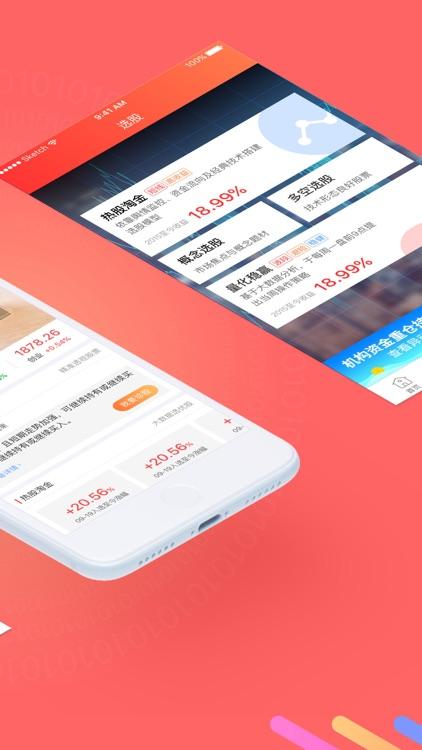 天天慧选股-炒股入门、智能股票分析软件