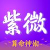 紫微斗數大師-紫微排盤算命星座運勢占卜