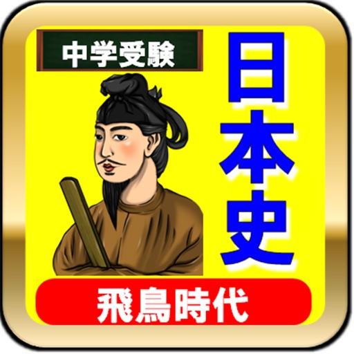 中学受験社会の日本史問題集