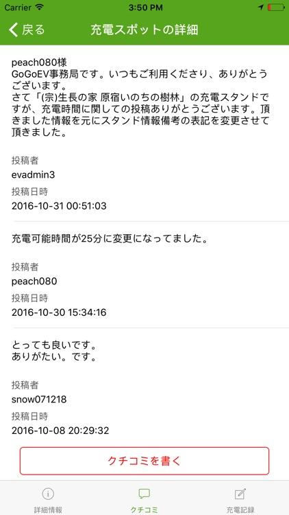 EV充電スポット検索アプリ GoGoEV screenshot-4