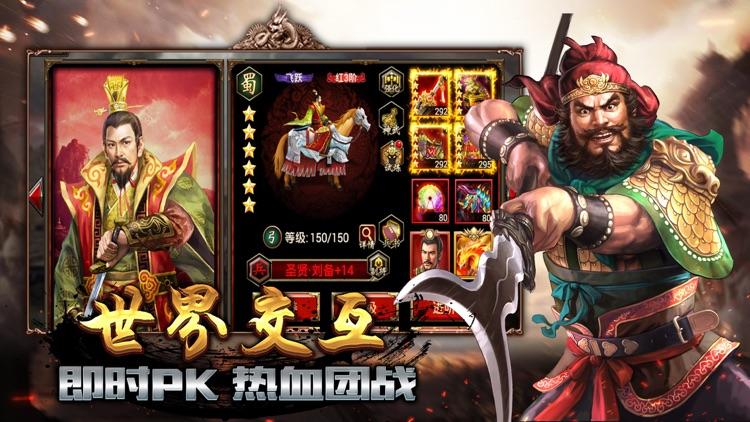 三国霸业-经典三国策略卡牌游戏 screenshot-3