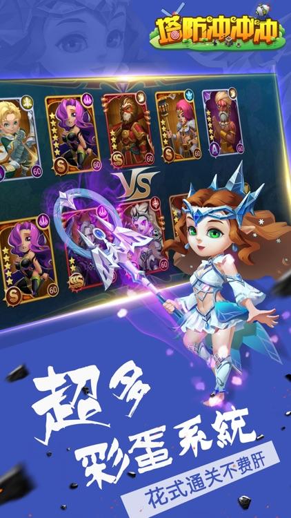 塔防冲冲冲-次世代策略塔防模拟游戏 screenshot-4