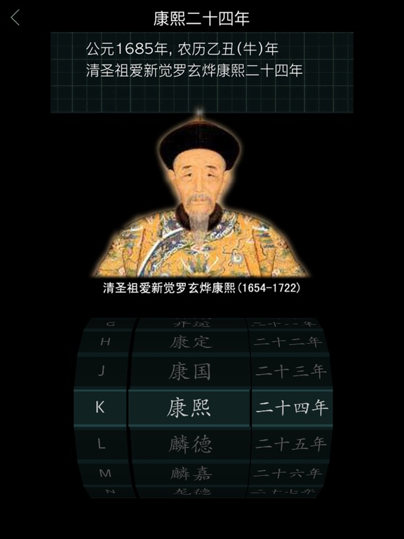 Timeline of Chinese History screenshot 7