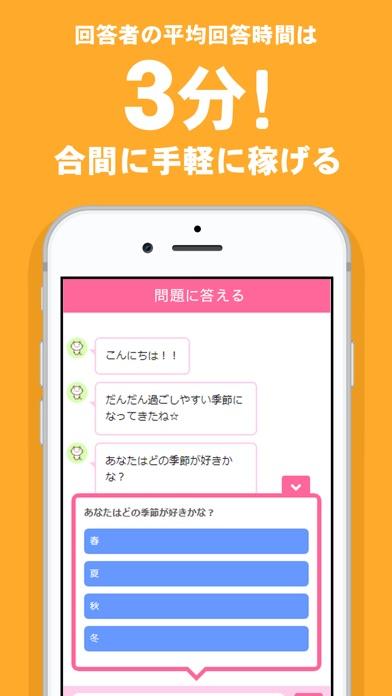 ポイパス-お小遣いが稼げるポイントアプリスクリーンショット4