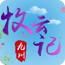 九州牧云记-正统仙侠革新手游!官方正版