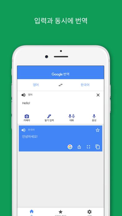 Google 번역 for Windows