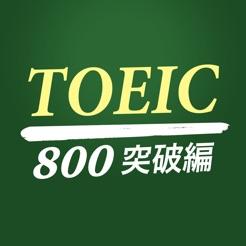 究極英単語 toeic 800点突破編 をapp storeで