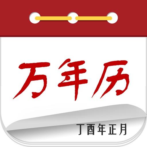 中华万年历 日历:经典版黄历农历