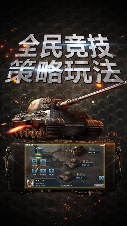 坦克·红警指挥官-大型3D军事题材手游 screenshot-3