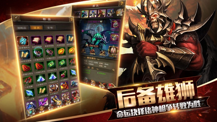 魔法英雄门之死亡阴影 screenshot-4