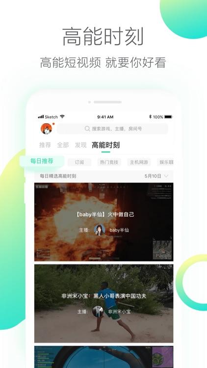 熊猫直播-热门电竞比赛游戏直播平台 screenshot-3