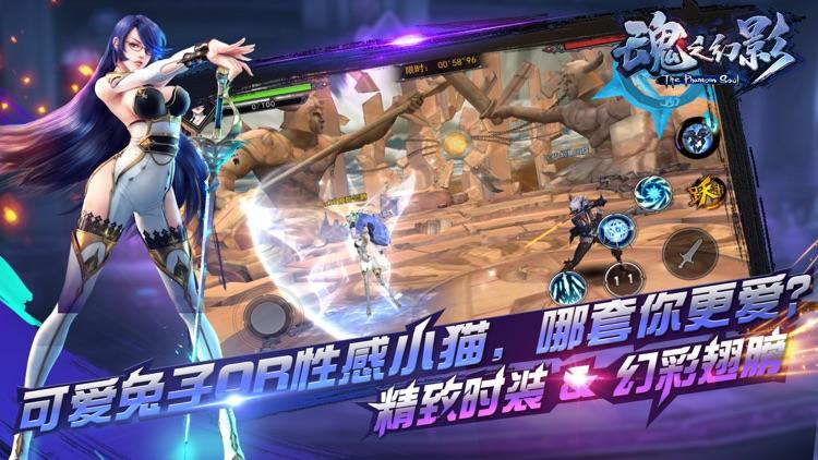 魂之幻影-网易横版格斗巅峰 screenshot-3