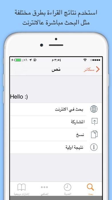 قارئ الباركود - Barcode reader Screenshot on iOS
