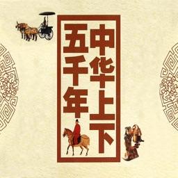 中华上下五千年-解读历史常识