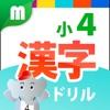 小4漢字ドリル - 小学校で学ぶ漢字200字!