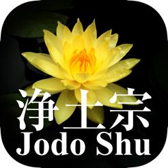 Jodo Shu