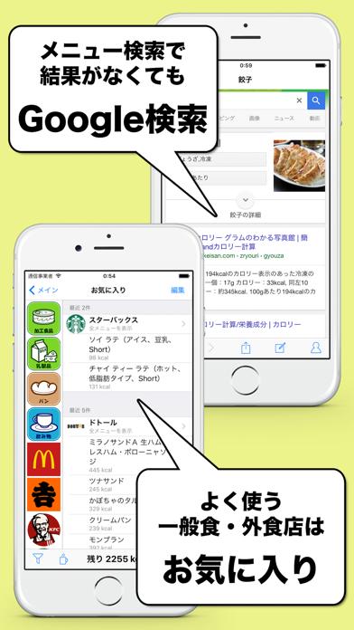 カロリー管理(痩せるアプリ) ScreenShot2