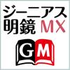 ジーニアス・明鏡MX統合辞書【大修館書店】