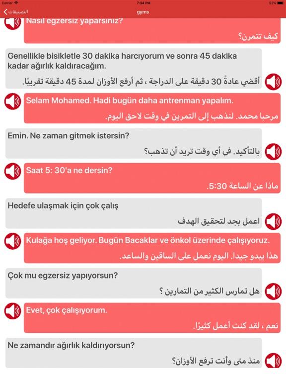 محادثات باللغة التركية بالصوت screenshot 4