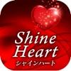 ラドン温湿岩盤浴 Shine Heart 公式アプリ