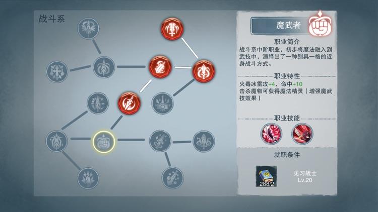 城堡传说2外传:魔王觉醒 screenshot-5