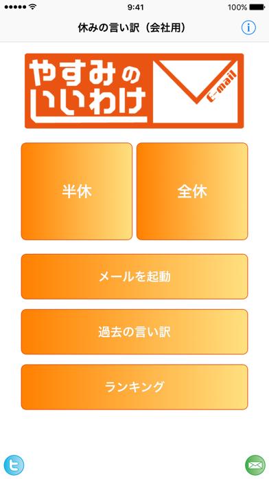 休みの言い訳(会社用) ScreenShot0
