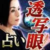 テレビNGの極限的中占い師・西川依摩の透写眼占い