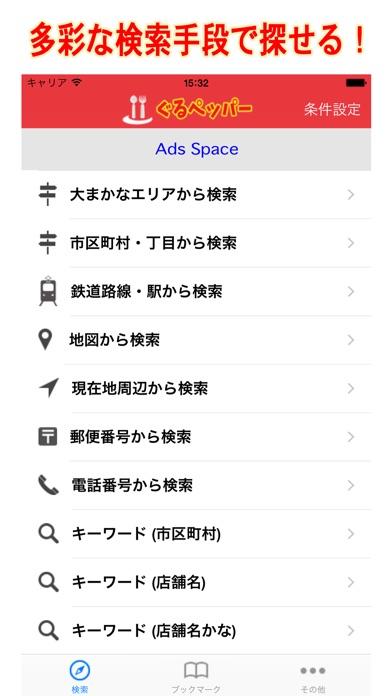 グルメ検索 ぐるペッパー ScreenShot1