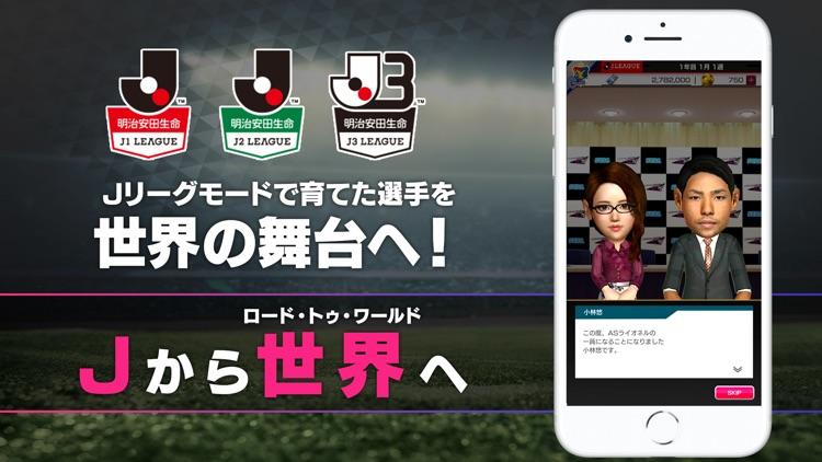 サカつくRTW-人気の経営シミュレーションサッカーゲーム