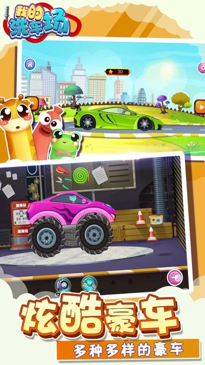 模拟经营游戏 - 管理洗车公司(洗汽车游戏)