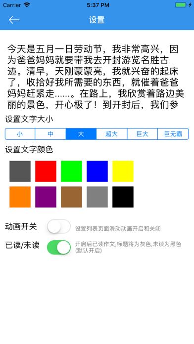 小学作文大全-1~6年级优秀范文作文精选 screenshot three