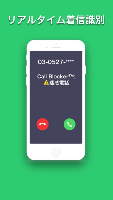 Call Blocker™ Pro - 迷惑電話ブロックのおすすめ画像1