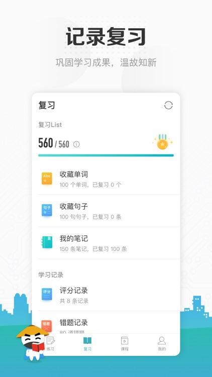 托福考满分-TOEFL托福听力口语阅读备考 screenshot-5