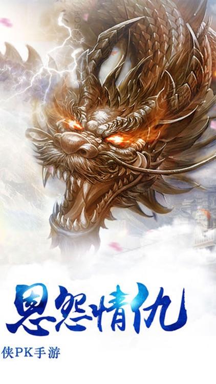 仙侠蜀山剑-仙侠群英江湖奇缘