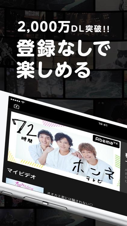 AbemaTV screenshot-0